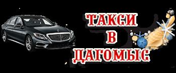 Такси Дагомыс